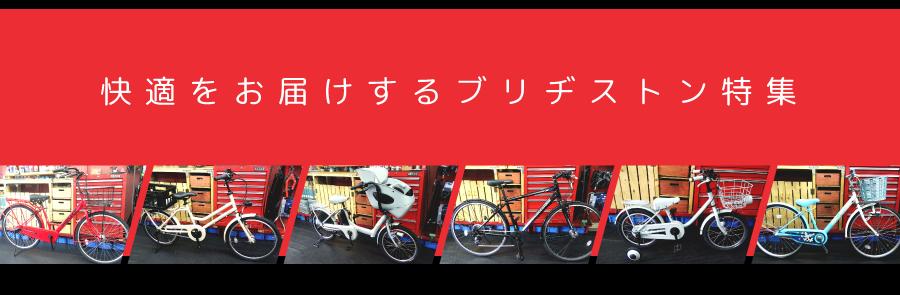 ブリヂストン自転車特集